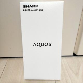 AQUOS - 【新品未開封】AQUOS sense4 plus ブラック