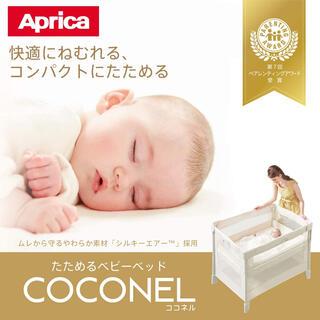 Aprica - アップリカ 折り畳みミニベビーベッド ココネルエアー ポータブル