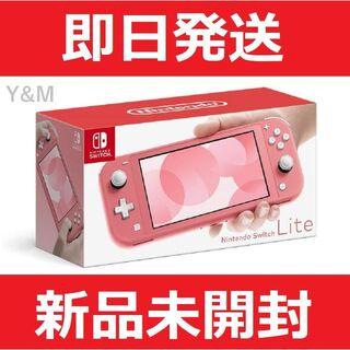 【最終価格】Nintendo Switch Lite コーラル【日本正規版】(携帯用ゲーム機本体)
