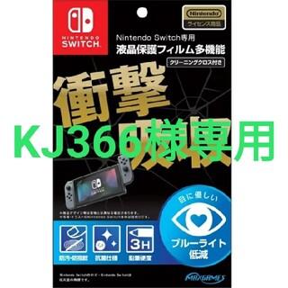 Nintendo Switch専用 液晶保護フィルム 多機能 (その他)
