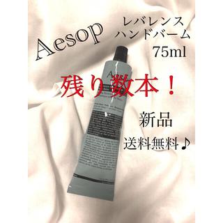 Aesop - 【新品未開封】Aesop イソップ レバレンスハンドバーム  75ml