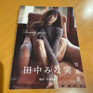 タカラジマシャ(宝島社)の田中みな実写真集(女性タレント)