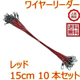 ワイヤーリーダー スイベル スナップ 仕掛け 釣り 10本 レッド 15cm(釣り糸/ライン)