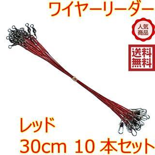 ワイヤーリーダー スイベル スナップ 仕掛け 釣り 10本 レッド 30cm(釣り糸/ライン)