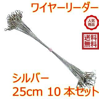 ワイヤーリーダー スイベル スナップ 仕掛け 釣り 10本 シルバー 25cm(釣り糸/ライン)