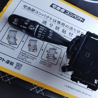 トヨタ - ■流用可!■トヨタ純正間欠機能付きワイパースイッチ