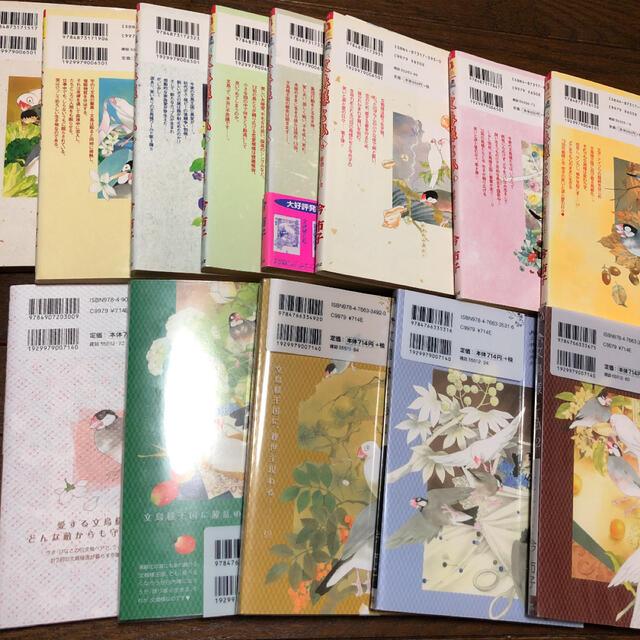 文鳥様と私 1〜13巻セット 今市子 鳥好き 中古美品 まとめ買い エンタメ/ホビーの漫画(女性漫画)の商品写真