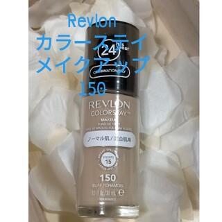 レブロン(REVLON)のレブロン カラーステイ メイクアップ 150 (ファンデーション)