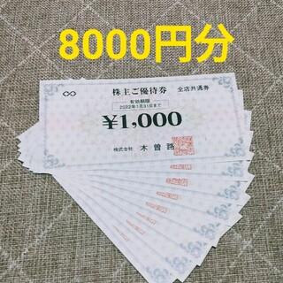 最新 木曽路 株主優待券 8000円分