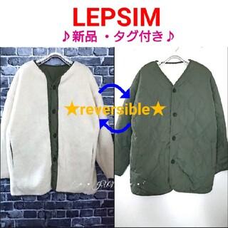レプシィム(LEPSIM)のリバーライトボアCT♡LEPSIM レプシィム 新品 タグ付き リバーシブル (その他)