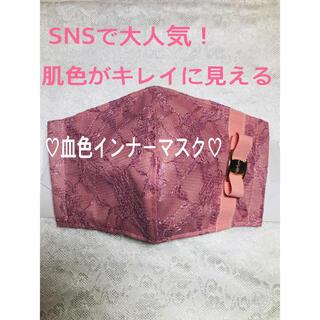 血色インナーマスク くすみピンク