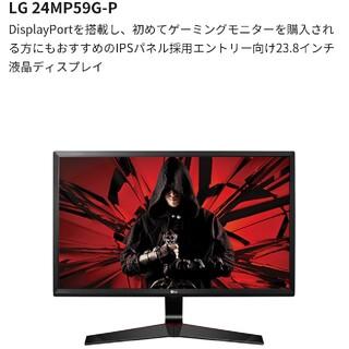 エルジーエレクトロニクス(LG Electronics)のゲーミングPC モニター LG 24MP59G-P(ディスプレイ)