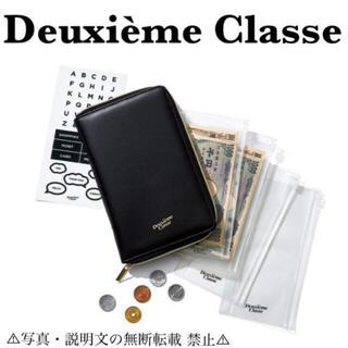 DEUXIEME CLASSE - ⭐️新品⭐️【Deuxième Classe】マルチケース★付録❗️