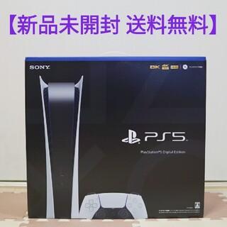プレイステーション(PlayStation)のプレイステーション5 デジタルエディション PS5 PlayStation 5(家庭用ゲーム機本体)