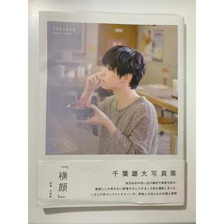 ワニブックス(ワニブックス)の千葉雄大 写真集 「横顔」「青写真」(男性タレント)