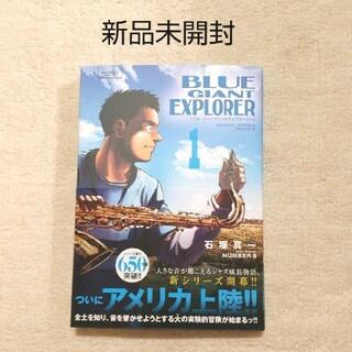 ショウガクカン(小学館)の【新品未読】BLUE GIANT EXPLORER 1 ブルージャイアント(青年漫画)