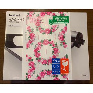 イワタニ(Iwatani)の新品・未開封 イワタニ アモルフォ プレミアム(調理道具/製菓道具)