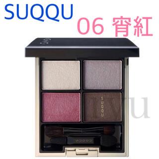 SUQQU - 新品 SUQQU デザイニングカラーアイズ 06 宵紅
