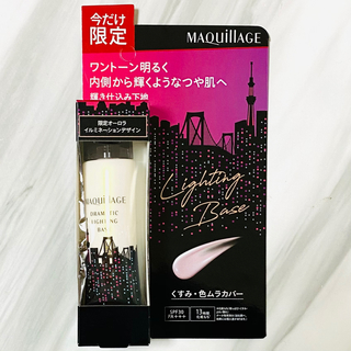 MAQuillAGE - 【新品】マキアージュ ドラマティックライティングベース 限定 DS1