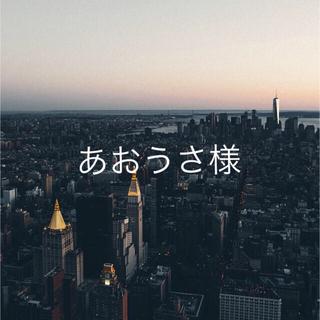 あおうさ様アクセサリーパーツセット(各種パーツ)