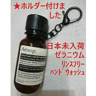 Aesop - ホルダー付★日本未発売★ゼラニウム リンスフリー ハンドウォッシュ★Aesop