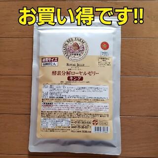 山田養蜂場 - 山田養蜂場 酵素分解 ローヤルゼリー キング 徳用 600粒