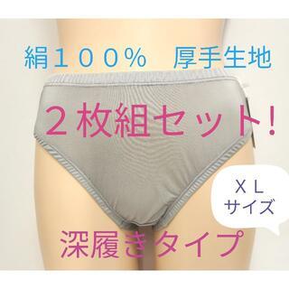 シンプル厚手 くるみタイプ シルク100% 絹100% (ショーツ)