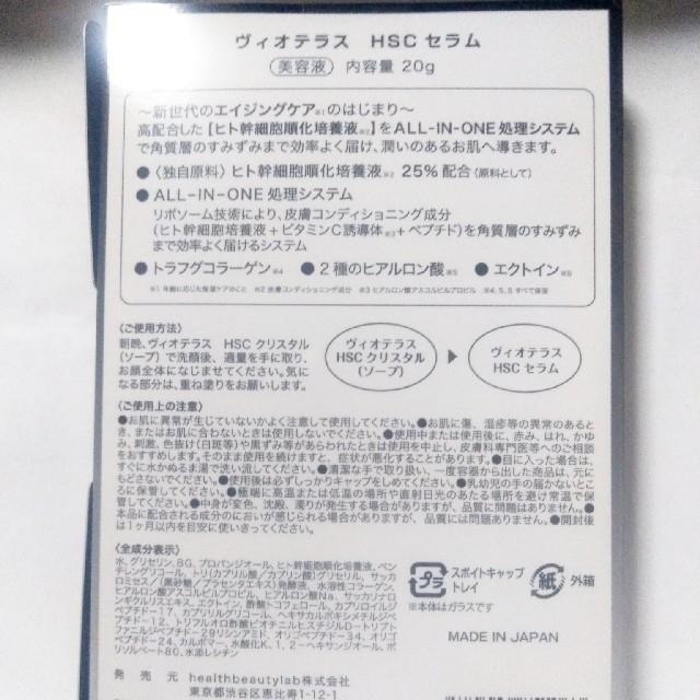 ヴィオテラス HSCセラム コスメ/美容のスキンケア/基礎化粧品(美容液)の商品写真
