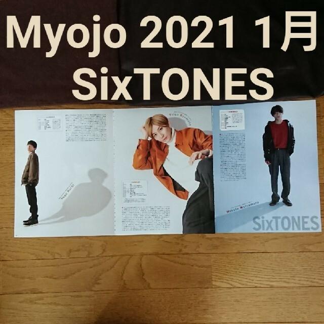 Johnny's(ジャニーズ)のMyojo 2021 1月号 SixTONES ストーンズ 切り抜き エンタメ/ホビーのタレントグッズ(アイドルグッズ)の商品写真