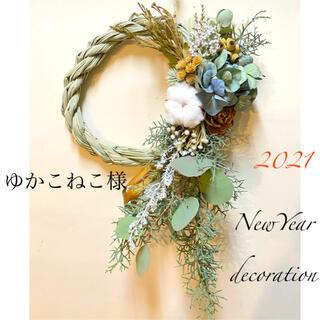 お正月飾り しめ飾り しめ縄 ネイティブフラワー ドライフラワー(ドライフラワー)