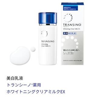 トランシーノ(TRANSINO)のトランシーノ ホワイトニングクリアミルク(乳液/ミルク)