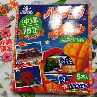 森永製菓 - 沖縄限定 マンゴーハイチュウ5本入り 沖縄限定ハイチュウ ご当地ハイチュウ