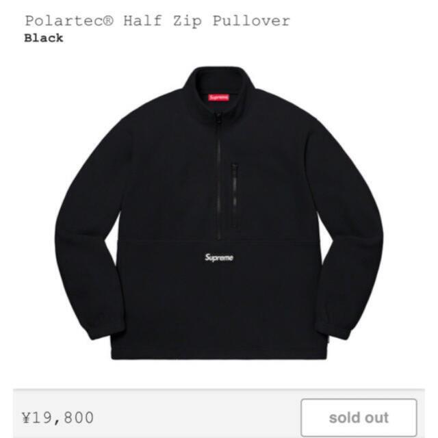 Supreme(シュプリーム)のsupreme Polartec half zip pullover 黒M新品 メンズのジャケット/アウター(その他)の商品写真