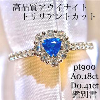 鑑別書 pt900  高品質アウイナイトダイヤモンドリングA0.18/D0.41