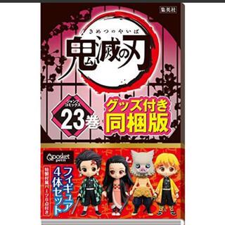 集英社 - 【新品未開封】鬼滅の刃 23巻 特装版 フィギュア4体セット