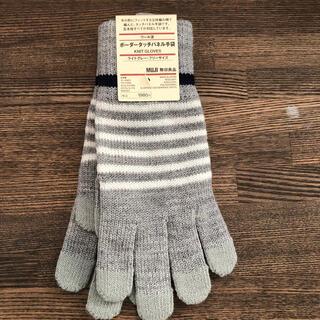 ムジルシリョウヒン(MUJI (無印良品))の新品未使用 無印良品 手袋(手袋)