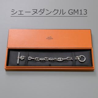 Hermes - 旧モデル HERMES エルメス シェーヌダンクル ブレスレット GM13 GM