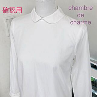 アーバンリサーチ(URBAN RESEARCH)のchambre de charme☆丸襟ブラウス♡確認用ページ❣️(シャツ/ブラウス(長袖/七分))