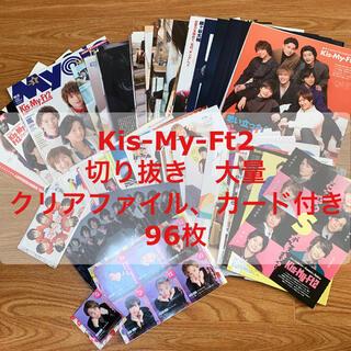 キスマイフットツー(Kis-My-Ft2)のKis-My-Ft2 切り抜き 大量 デタカ クリアファイル キスマイ(アイドルグッズ)