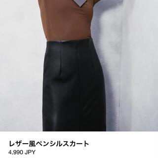 ZARA - ZARA レザー風ペンシルスカート
