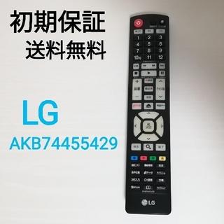 LG Electronics - 【初期動作保証】LG  テレビリモコン AKB74455429