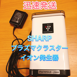 SHARP - 大幅値下げ!SHARP プラズマクラスター  イオン発生器 IG-C20 白