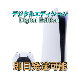 プレイステーション(PlayStation)のPlayStation5 デジタル・エディション(家庭用ゲーム機本体)