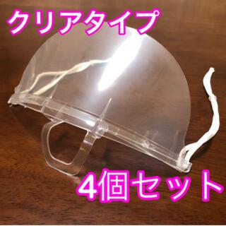 ☆新品未開封 マウスシールド マウスガード クリア 4枚(日用品/生活雑貨)