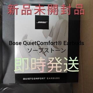 ボーズ(BOSE)の新品未開封 Bose QuietComfort® Earbuds ソープストーン(ヘッドフォン/イヤフォン)