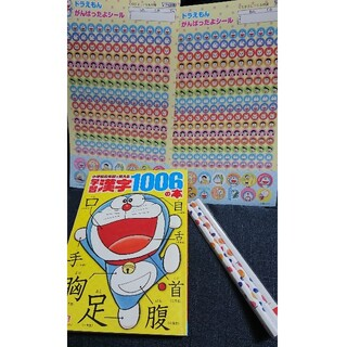 小学館 - 小学校6年間で覚える学習漢字1006の本とシールと鉛筆セット