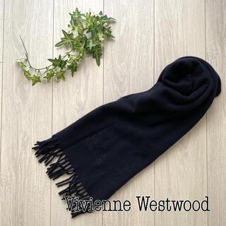 Vivienne Westwood - 【Vivienne Westwood】ヴィヴィアンネイビー マフラー