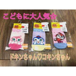 アンパンマン - アンパンマン ドキンちゃん♡コキンちゃん 靴下