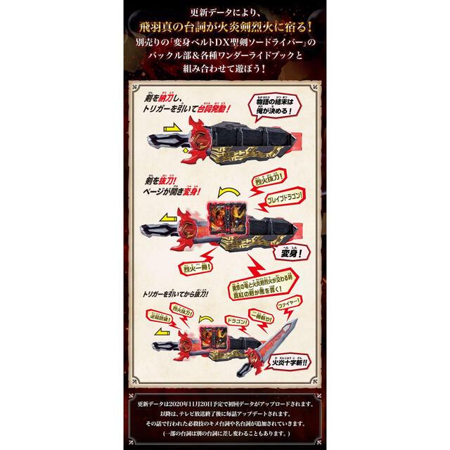 BANDAI(バンダイ)の火炎剣烈火 サウンドアップデートエディション エンタメ/ホビーのフィギュア(特撮)の商品写真