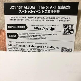 JO1 シリアル(その他)